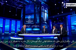 اسپانیا-لالیگا-فرانسه-لوشامپیونه-برنامه uefa champions league highlights-زیرنویس فارسی-گری لینکر