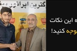پرسپولیس - تراکتورسازی - استقلال - فولاد خوزستان