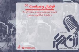 دکتر سوکراتس - پله - فوتبال و سیاست - پادکست ورزشی - پادکست فارسی - جام جهانی 1970