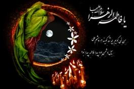 به مناسبت شهادت حضرت زهرا(س)
