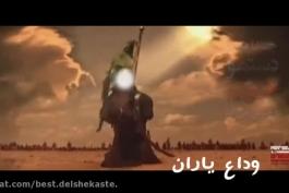 نماهنگ سوزناک _ اگه بره سرم رو نیزه ها _ حاج محمود کریمی