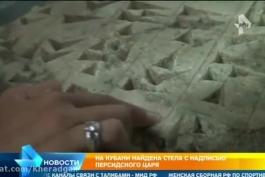 کشف کتیبه و شهر هخامنشی در فاناگوریا روسیه (ویدیو)