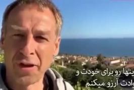 پیام تولد کلینزمن برای احمدرضا عابدزاده