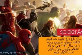 فیلم انتقام جویان ۵ در سال ۲۰۲۳ اکران میشود