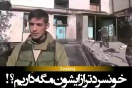 آرامش و اعتماد به نفس بالای سرباز روسی در برابر موشک داعش.خونسرد تر از ایشون مگه داریم.روس روسیه