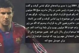 🔥پرز:مدیر رئال مادرید شوم ،فیگو رو به رئال میارم