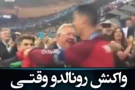 واکنش کریس وقتی سر الکس بعد از اهدای جام یورو منتظرش میمونه❤