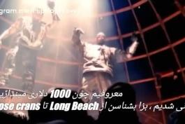 California Love/2Pac Feat Dr.Dre(بازیرنویس فارسی)