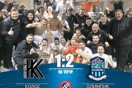 Ukraine-Premier-League-لیگ اوکراین-المپیک دونتسک-شهاب زاهدی