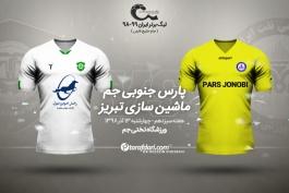 IRAN-لیگ برتر-ایران
