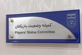 کمیته تعیین وضعیت-فدراسیون فوتبال-ایران-iran