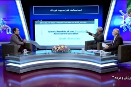 فیفا / تیم ملی فوتبال ایران / فدراسیون فوتبال ایران