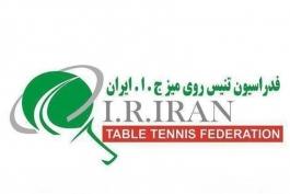 فدراسیون تنیس روی میز-ایران-iran table tennis federation