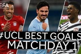 گل های برتر هفته اول لیگ قهرمانان اروپا (2020/21) / ویدیو