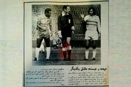 برزیل / انگلیس / روزنامه های قدیمی