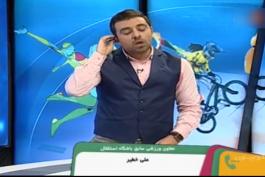 علی خطیر / برنامه ورزشگاه / حواشی فوتبال ایران