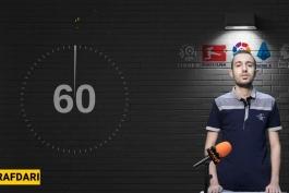 60 ثانیه با فوتبال اروپا؛ 31 خرداد 99 / پیامد عجیب کرونا برای روستوف
