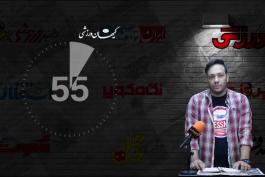 60 ثانیه / روزنامه های ایران