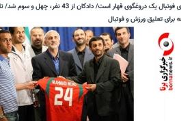 محمد دادکان / وزارت ورزش / دعوا