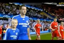 چلسی-لیورپول-انگلیس-لیگ قهرمانان اروپا-Chelsea-Liverpool-uefa champions league