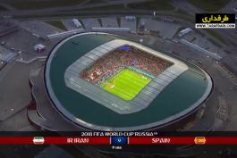 شکست 1-0 ایران مقابل اسپانیا در دور گروهی جام جهانی (2018/6/20) / ویدیو