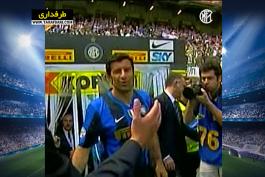 اینتر / ایتالیا / Inter