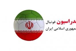فدراسیون فوتبال-ایران-فوتبال