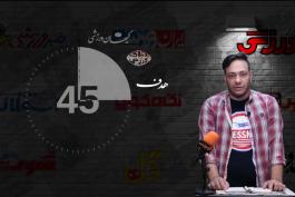 60 ثانیه با رسانه های ایران
