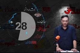 60 ثانیه رسانه های ایران