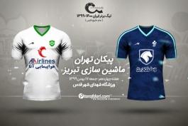 فوتبال ایران / لیگ برتر فوتبال