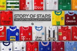 درج ستاره روی پیراهن و لوگوی تیم های فوتبال / قسمت اول