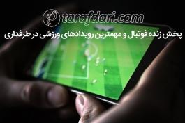 پخش زنده فوتبال؛ مقدماتی جام جهانی را در طرفداری ببینید
