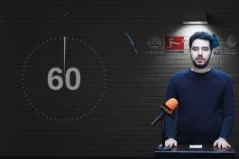 رقابت های کوپا آمریکا میزبان ندارد! / 60 ثانیه با فوتبال اروپا (دوشنبه 10 خرداد 1400)